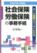 社会保険・労働保険の事務手続(平成30年7月現在)