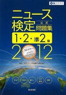 ニュース検定公式問題集 1・2・準2級(2012年度版)