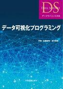 データ可視化プログラミング