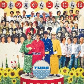 【楽天ブックス限定先着特典】日本の夏からこんにちは (完全生産限定盤 CD+DVD+ジグソーパズル)(ポーチ) [ TUBE ]