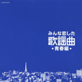 みんな恋した歌謡曲〜青春編〜 [ (V.A.) ]
