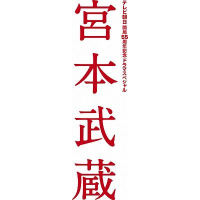 宮本武蔵 DVD-BOX [ 木村拓哉 ]