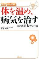 体を温め、病気を治す症状別44の処方箋新書版