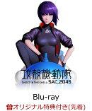 【楽天ブックス限定先着特典】攻殻機動隊 SAC_2045 Blu-ray BOX(特装限定版)【Blu-ray】(イリヤ・クブシノブ描き下…