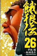 餓狼伝(26)(完)