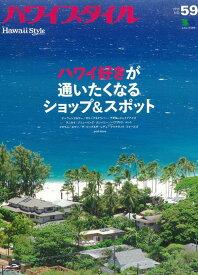 ハワイスタイル(NO.59) ハワイ好きが通いたくなるショップ&スポット (エイムック)