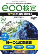 2019年版 環境社会検定試験eco検定公式過去・模擬問題集