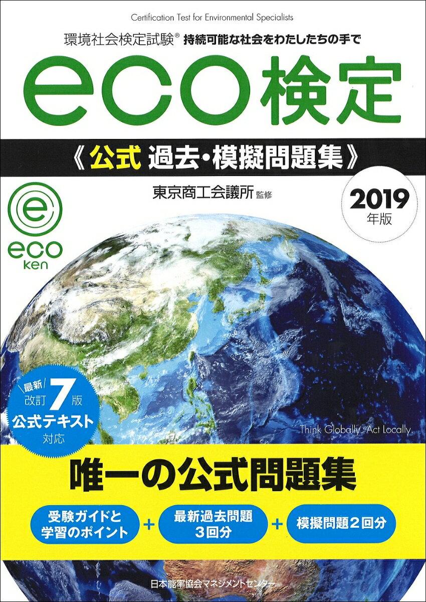 2019年版 環境社会検定試験eco検定公式過去・模擬問題集 [ 東京商工会議所 ]