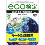 eco検定公式過去・模擬問題集(2019年版)
