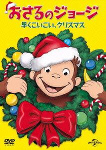 おさるのジョージ 早くこいこい、クリスマス [ (キッズ) ]