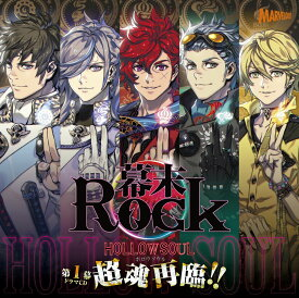 幕末Rock虚魂ドラマCD第1幕『超魂再臨!!』 [ (ドラマCD) ]
