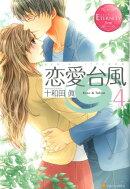 恋愛台風(4)
