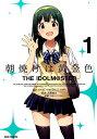 朝焼けは黄金色 THE IDOLM@STER(1) (IDコミックス REXコミックス) [ BNEI/PROJECT iM@S ]