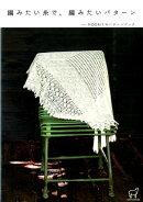 編みたい糸で、編みたいパターン