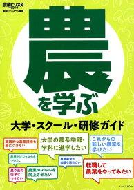 農を学ぶ 大学・スクール・研修ガイド (イカロスMOOK) [ 農業ビジネスベジ ]