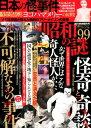 昭和の謎99(2019年初夏の号) (ミリオンムック)