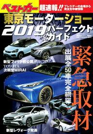 東京モーターショー2019パーフェクトガイド (別冊ベストカー) [ ベストカー ]