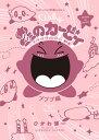 星のカービィ デデデでプププなものがたり プププ編 (てんとう虫コミックス〔スペシャル〕) [ ひかわ 博一 ]