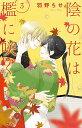 陰の花は檻に咲く 3 (花とゆめコミックス) [ 羽野 ちせ ]