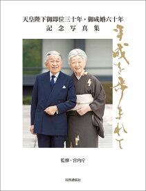 天皇陛下御即位三十年・御成婚六十年 記念写真集 平成を歩まれて [ 共同通信社 ]