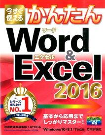 今すぐ使えるかんたんWord & Excel 2016 Windows10/8.1/7対応版 [ 技術評論社 ]