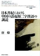 日本書紀における中国口語起源二字漢語の訓読