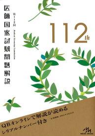 第112回 医師国家試験問題解説 [ 国試対策問題編集委員会 ]