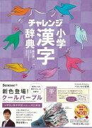 【バーゲン本】コンパクト版 小学漢字辞典 クールパープル 第六版 チャレンジ