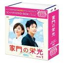 家門の栄光 コンパクトDVD-BOX1(期間限定スペシャルプライス版)