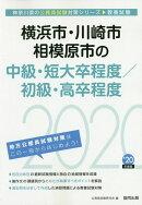 横浜市・川崎市・相模原市の中級・短大卒程度/初級・高卒程度(2020年度版)