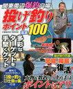 関東周辺爆釣穴場投げ釣りポイント厳選100 大物&数釣りの決め手はポイントにアリ (COSMIC MOOK)