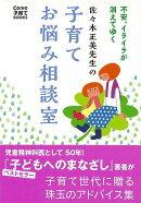 【バーゲン本】佐々木正美先生の子育てお悩み相談室