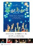 舞台 幕が上がる 特装盤【Blu-ray】