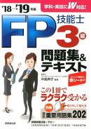 FP技能士3級 問題集&テキスト '18→'19年版