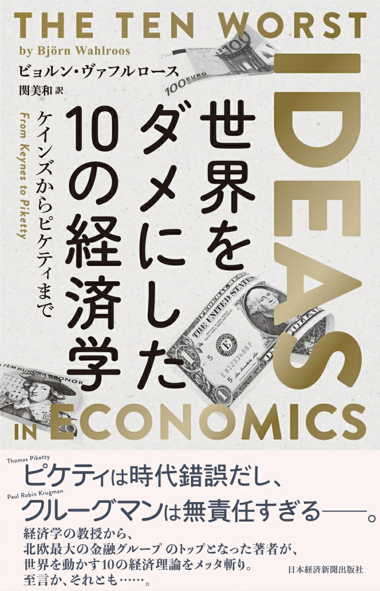 世界をダメにした10の経済学 ケインズからピケティまで [ ビョルン・ヴァフルロース ]