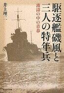 駆逐艦磯風と三人の特年兵