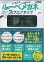 よく見える! よく読める! ルーペメガネBOOK 洗練された知的デザイン スクエ