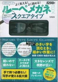 よく見える!よく読める!ルーペメガネBOOK洗練された知的デザインスクエアタイプ ([バラエティ])