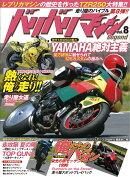 バリバリマシン Legend vol.8