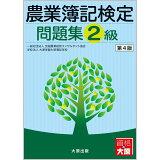 農業簿記検定問題集2級第4版