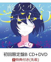 【先着特典】ミカヅキの航海 (初回限定盤B CD+DVD) (クリアファイル付き)
