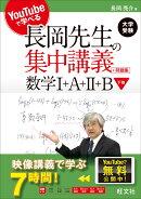 YouTubeで学べる長岡先生の集中講義+問題集 数学I+A+II+B下巻