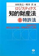 ロジスティクス知的財産法(1)