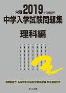 2019年度受験用 中学入学試験問題集 理科編