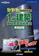分野別問題解説集1級建築施工管理技術検定実地試験(平成30年度)