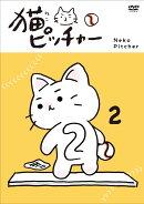 猫ピッチャー 2(特別限定版)