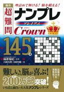 傑作超難問ナンプレプレミアム145選Crown