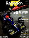 Racing on(496) Motorsport magazine 特集:F1最熱狂期Part3 (ニューズムック)