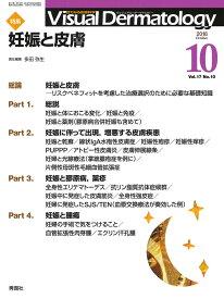 Visual D. 2018年10月号Vol.17No.10 (Visual.Dermatology) [ ヴィジュアルダーマトロジー編集委員会 ]