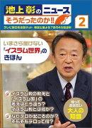 池上彰のニュースそうだったのか!!(2)